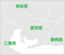 愛知県、岐阜県、三重県、静岡県
