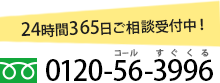 0120-56-3996
